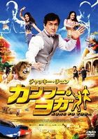 Kung Fu Yoga (DVD) (Japan Version)