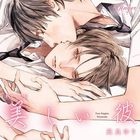 Drama CD Utsukushii Kare (Japan Version)