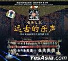 Yuan Gu De Le Sheng (VCD) (China Version)