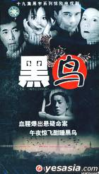 Hei Niao (Vol. 1-19) (China Version)