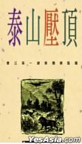Tai Shan Ya Ding