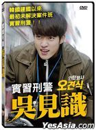 Intern Detective (2018) (DVD) (Taiwan Version)