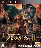 Kamen Rider Battride War II (Normal Edition) (Japan Version)