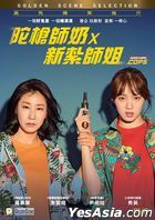 Miss & Mrs. Cops (2019) (DVD) (Hong Kong Version)