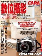 Shu Wei She Ying Wan Chuang Yi EOS400D Magzine