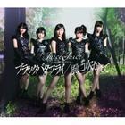 Black Butterfly / Kaze ni Fukarete [Type A] (Normal Edition)(Japan Version)