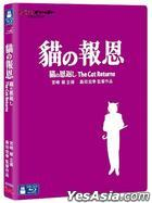 The Cat Returns (2002) (Blu-ray) (Hong Kong Version)