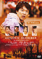 Golden Slumber (DVD) (Japan Version)