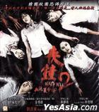Death Bell 2: Bloody Camp (VCD) (Hong Kong Version)