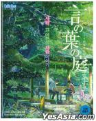 The Garden of Words (Blu-ray) (Korea Version)