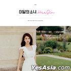 Hee Jin 1stシングル - Hee Jin (リイシュー)