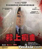 The House That Jack Built (2018) (Blu-ray) (Hong Kong Version)