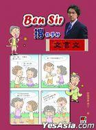 BEN SIR  Cheng Ni Xue Hao Wen Yan Wen
