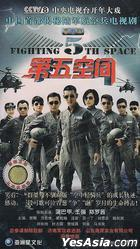 Fighting 5th Space (H-DVD) (End) (China Version)