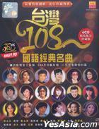 台湾108國語經典名曲 (6CD) (マレーシア版)
