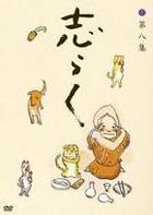 Tatekawa Shiraku Chapter 8 - 'Izakaya' 'Shinigami' 'Tomikyu'  (DVD) (Japan Version)