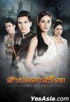 Sarb Dok Soi (2016) (DVD) (Ep. 1-15) (End) (Thailand Version)