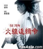 Seven (1995) (Blu-ray) (Premium Collection) (Taiwan Version)