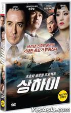 諜海風雲 (DVD) (韓國版)