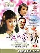 懷舊電影: 一簾幽夢 - 經典珍藏版 (DVD) (台灣版)