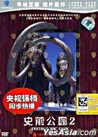 Prehistoric Park 2 (DVD) (China Version)