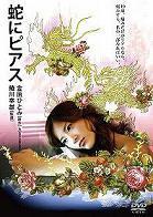 Snakes and Earrings (2008) (DVD) (Japan Version)