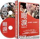 Tear (DVD) (English Subtitled) (2-Disc Edition) (Taiwan Version)