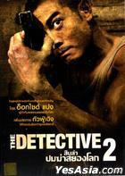 The Detective 2 (2011) (DVD) (Thailand Version)