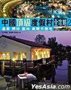 中國頂級度假村全攻略 2 - 溫泉 鄉郊 園林 高爾夫勝地