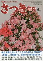 Satsuki Kenkyu 04047-06 2021