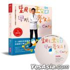 跟著王宏哲,早期教育so easy!:0-3歲Baby聰明帶的84個技巧 【影音書】