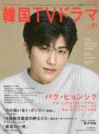 Motto Shiritai! Korean TV Drama Vol. 81
