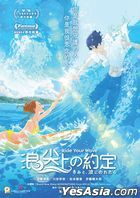 Ride Your Wave (2019) (DVD) (English Subtitled) (Hong Kong Version)