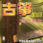 Gu Zheng Yan Zou  Huai Nian Jin Qu (Reissue Version)