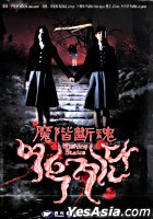 Wishing Stairs (DVD) (Hong Kong Version)