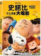 Snoopy: The Peanuts Movie (2015) (DVD) (Hong Kong Version)