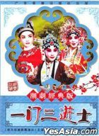 Chaozhou Opera: Yi Men San Jin Shi (DVD) (China Version)