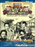 The 50s Mandarin Classic Movie Part 1 (DVD) (Taiwan Version)
