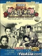 The 50s Mandarin Classic Movie Part 1 (DVD) (Taiwan Version)