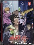 Mobile Suit Gundam UC (DVD) (Vol. 1) (Taiwan Version)
