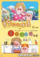 麥兜.我和我媽媽 + 麥太扭花臣全集 (DVD) (香港版)