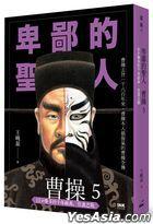 Bei Bi De Sheng Ren  Cao Cao5 : Yi Shao Sheng Duo De Qian Nian Jing Dian , Guan Du Zhi Zhan