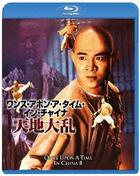 Once Upon A Time In China 2 (Blu-ray) (Japanese Dubbed Edition) (Japan Version)
