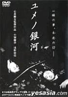 Yume no Ginga (Japan Version)