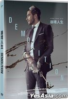 Demolition (2015) (DVD) (Taiwan Version)