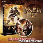 奇人密碼-古羅布之謎 (2015) (DVD) (台灣版)
