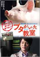 School Days with a Pig (DVD) (Normal Edition) (Japan Version)