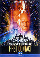 STAR TREK FIRST CONTACT (Japan Version)