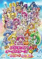 Movie Precure All Stars: New Stage - Mirai no Tomodachi (Blu-ray) (Special Edition) (Japan Version)