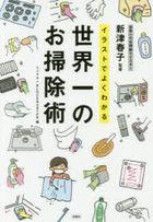irasuto de yoku wakaru sekaiichi no osoujijiyutsu